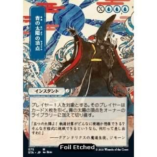 Blue Sun's Zenith [jp] (V.4) - FOIL