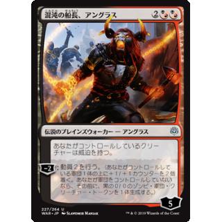 Angrath, Captain of Chaos [jp] (Version 1)