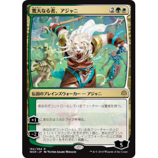 Ajani, the Greathearted [jp] (Version 1)