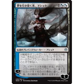 Ashiok, Dream Render [jp] (Version 1) - FOIL