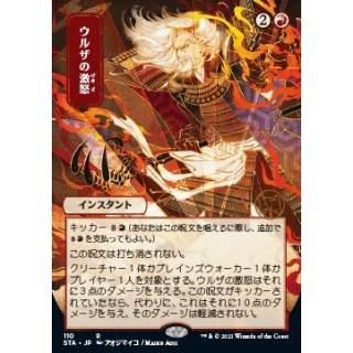 Urza's Rage [jp] (V.2) - FOIL