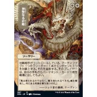 Divine Gambit [jp] (V.2) - FOIL