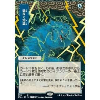 Brainstorm [jp] (V.2) - FOIL