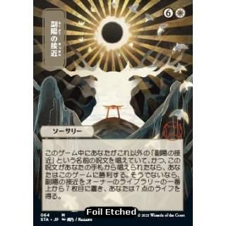 Approach of the Second Sun [jp] (V.4) - FOIL