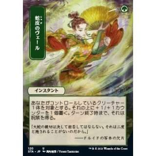 Snakeskin Veil [jp] (V.2) - FOIL