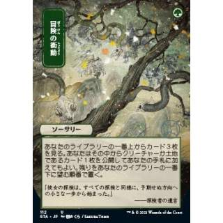 Adventurous Impulse [jp] (V.2) - FOIL
