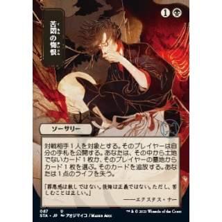 Agonizing Remorse [jp] (V.2) - FOIL